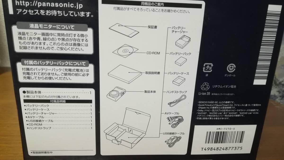 未使用 パナソニック DMC-TZ10 コンパクトデジタルカメラ 2GBSDカード+ケース付 LUMIX GPS機能 光学12倍ズーム 1210万画素 日本製 デジカメ_画像6