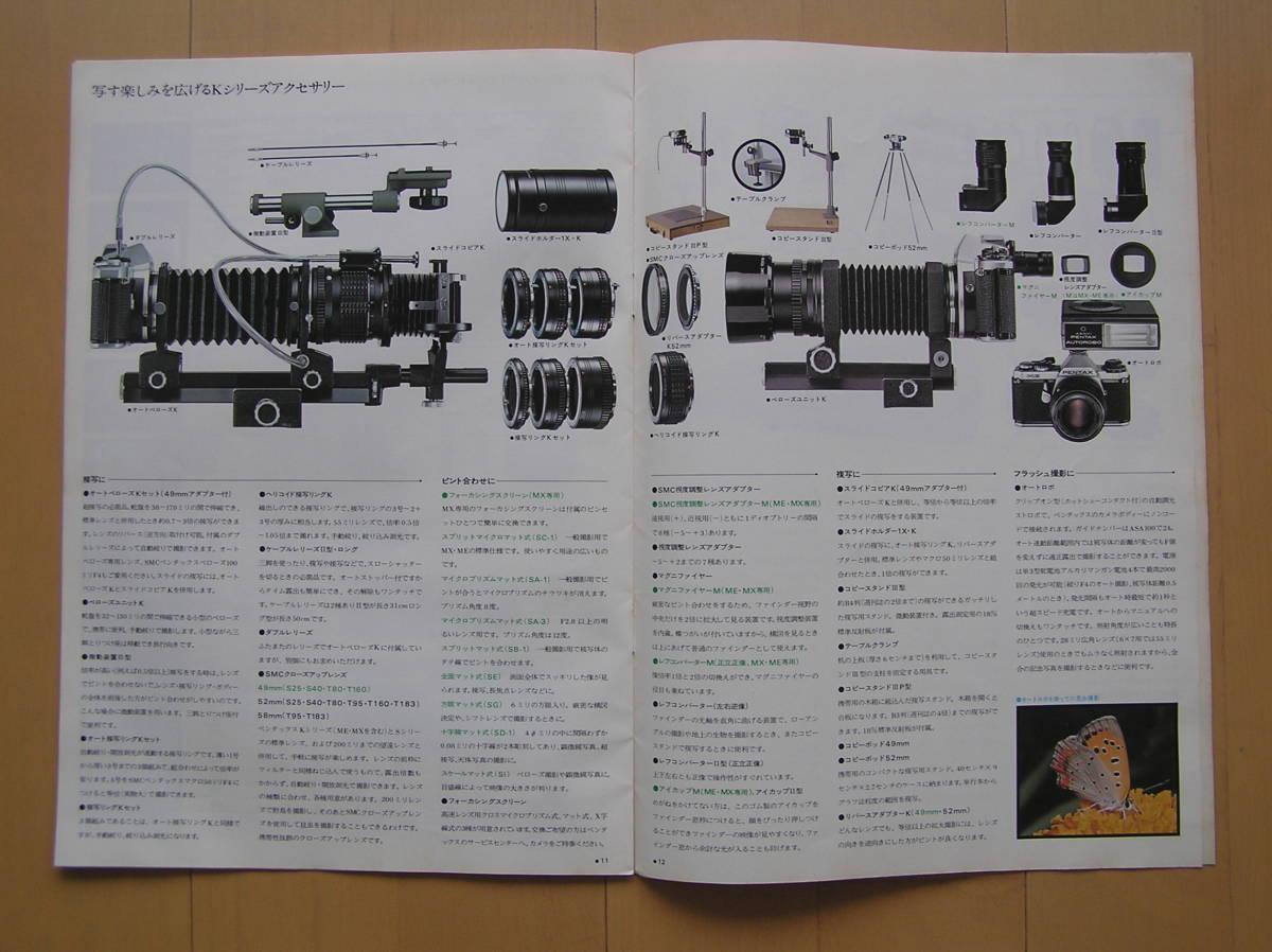 【送料無料!!】ペンタックス レンズとアクセサリー カタログ[1977(昭和52)年6月版]_画像7