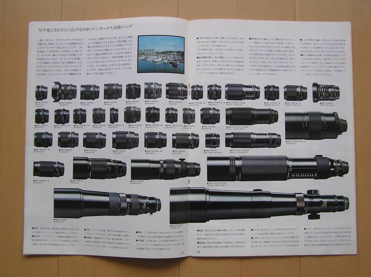 【送料無料!!】ペンタックス レンズとアクセサリー カタログ[1977(昭和52)年6月版]_画像5