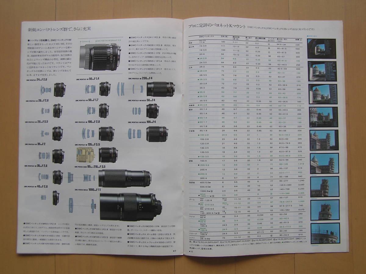 【送料無料!!】ペンタックス レンズとアクセサリー カタログ[1977(昭和52)年6月版]_画像6