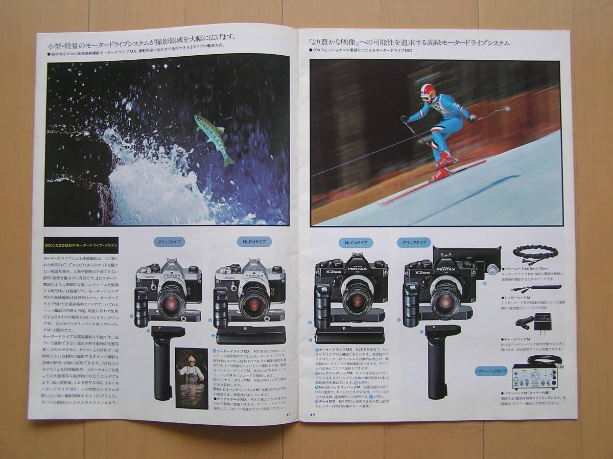 【送料無料!!】ペンタックス レンズとアクセサリー カタログ[1977(昭和52)年6月版]_画像3