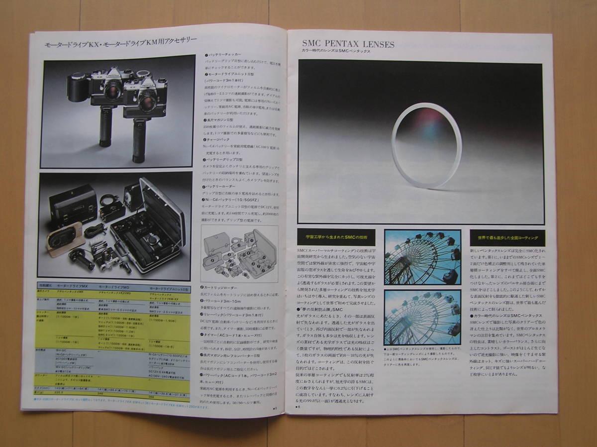【送料無料!!】ペンタックス レンズとアクセサリー カタログ[1977(昭和52)年6月版]_画像4