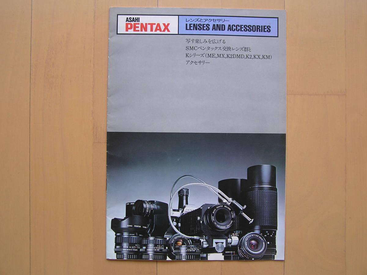 【送料無料!!】ペンタックス レンズとアクセサリー カタログ[1977(昭和52)年6月版]