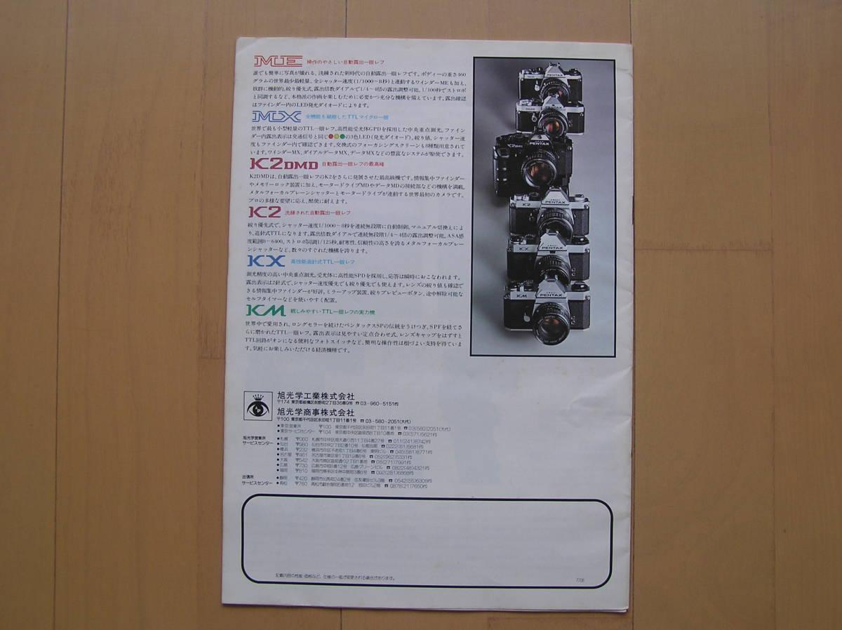 【送料無料!!】ペンタックス レンズとアクセサリー カタログ[1977(昭和52)年6月版]_画像9