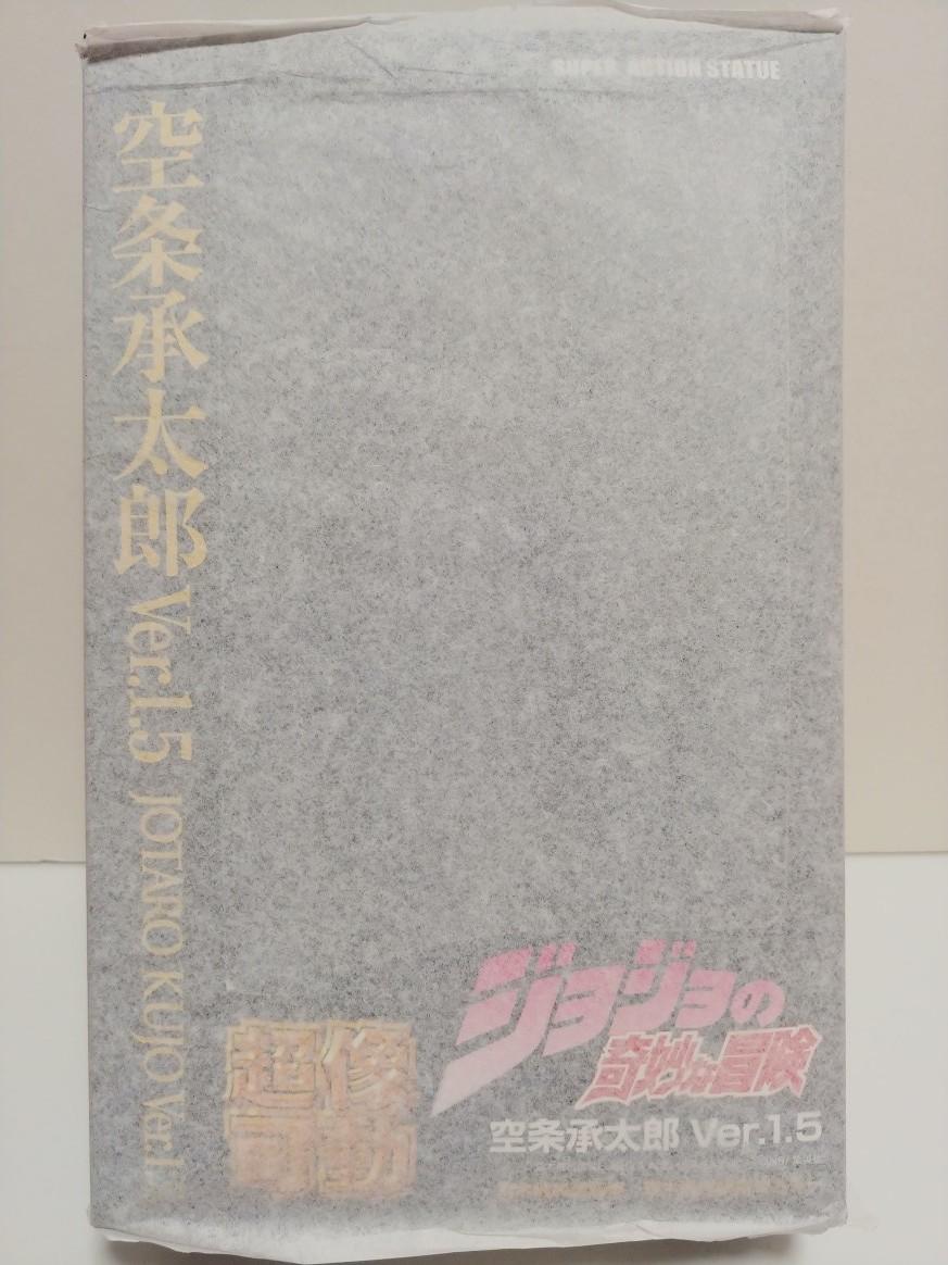 超像可動 ジョジョの奇妙な冒険 第3部 空条承太郎 Ver.1.5