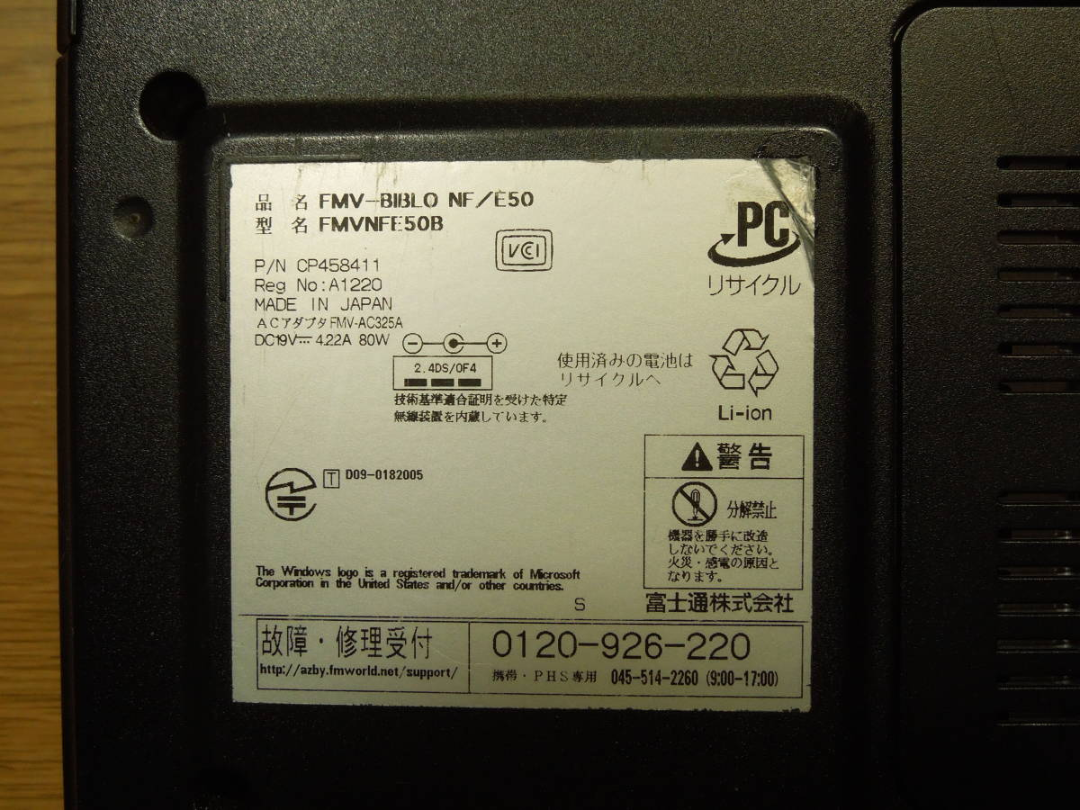 すぐ使える富士通ノートパソコン FMV-E/50 Core2Duo2.53Ghz HDD320GB メモリー4GB bk-2_画像6