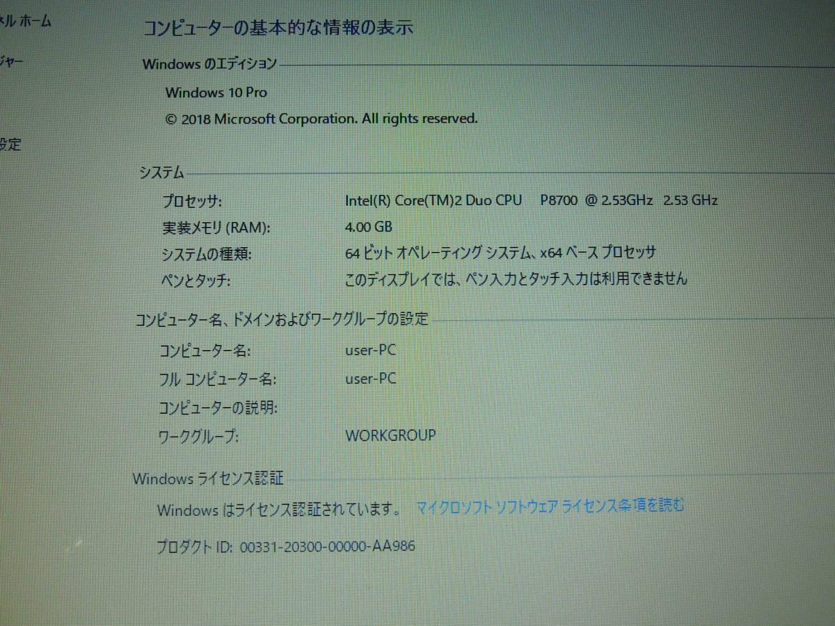 すぐ使える富士通ノートパソコン FMV-E/50 Core2Duo2.53Ghz HDD320GB メモリー4GB bk-2_画像3
