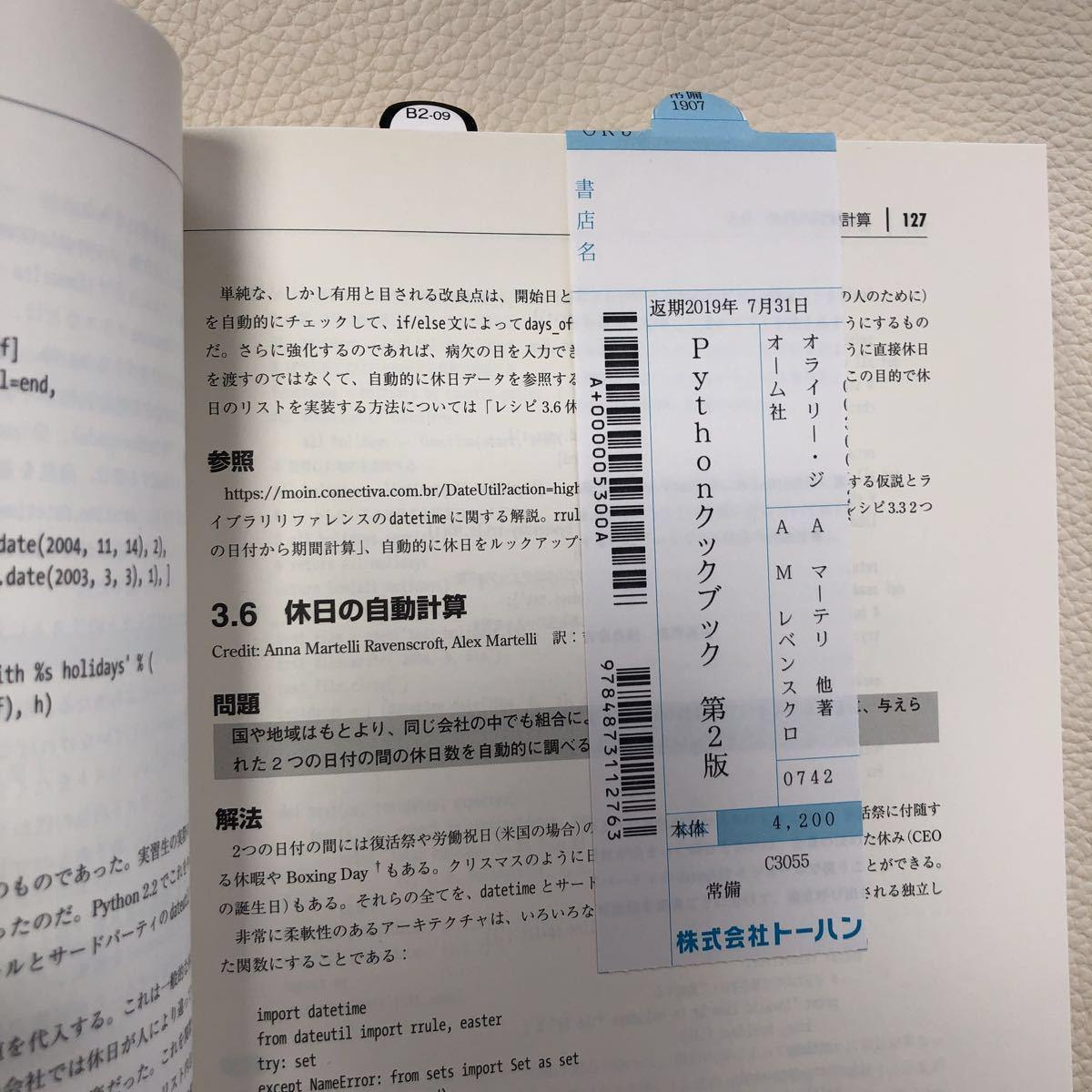 Python クックブック 第2版 オライリー ジャパン_画像5
