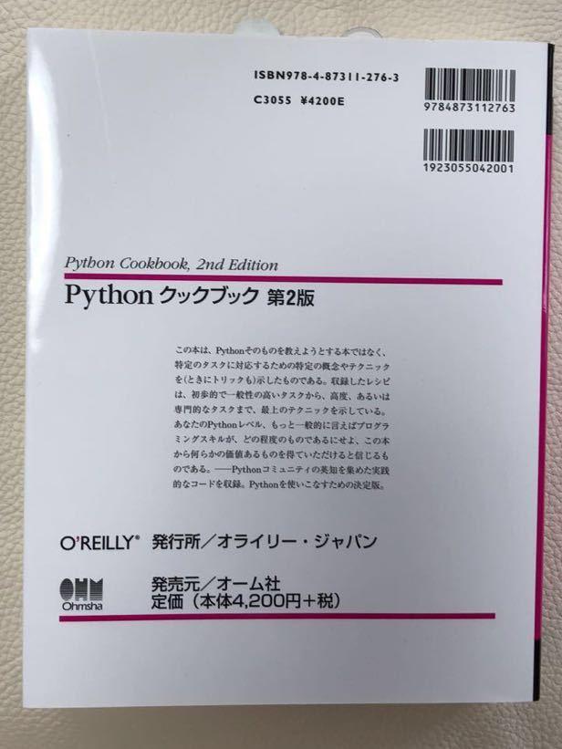Python クックブック 第2版 オライリー ジャパン_画像3