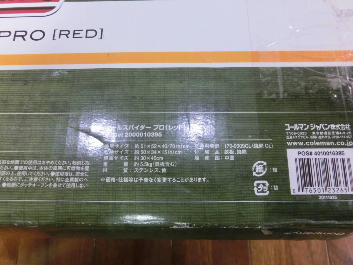 コールマン クールスパイダープロ 廃盤の純正ロストル付き 収納ケース付 鉄板未使用_画像10