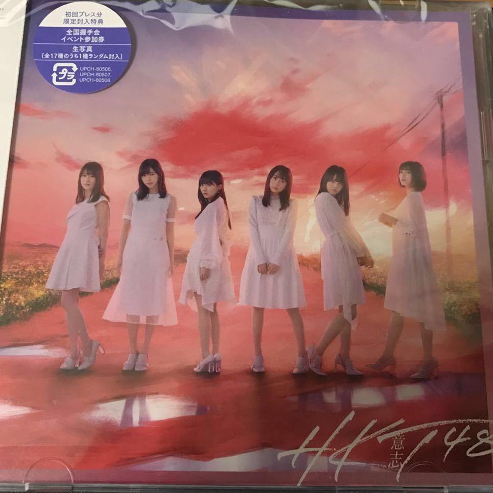 HKT48意志 TYPE B(初回プレス) 店舗特生写真&劇場盤付き 握手券ナシ グループショップ