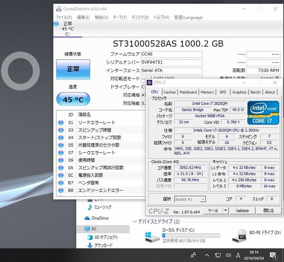 中古 SONY 24型 液晶一体型PC VAIO VPCL21AJ / Blu-ray/ Win10/ 二代i7-2820QM/ 8G/ 1TB/ GT540M /カメラ/ リカバリ/ Office付/ 税無_画像4