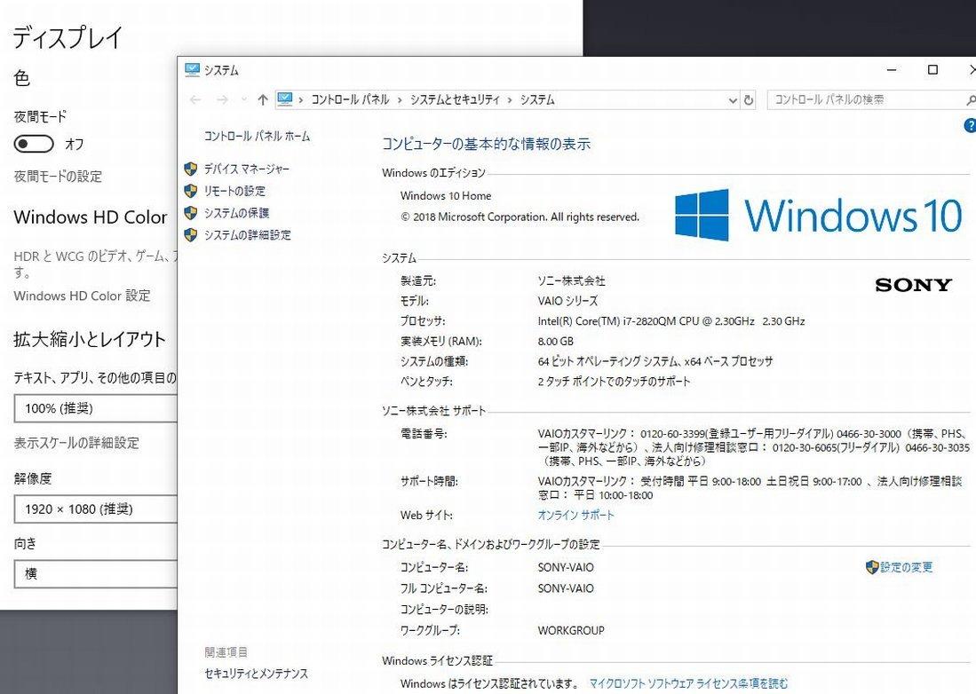 中古 SONY 24型 液晶一体型PC VAIO VPCL21AJ / Blu-ray/ Win10/ 二代i7-2820QM/ 8G/ 1TB/ GT540M /カメラ/ リカバリ/ Office付/ 税無_画像3