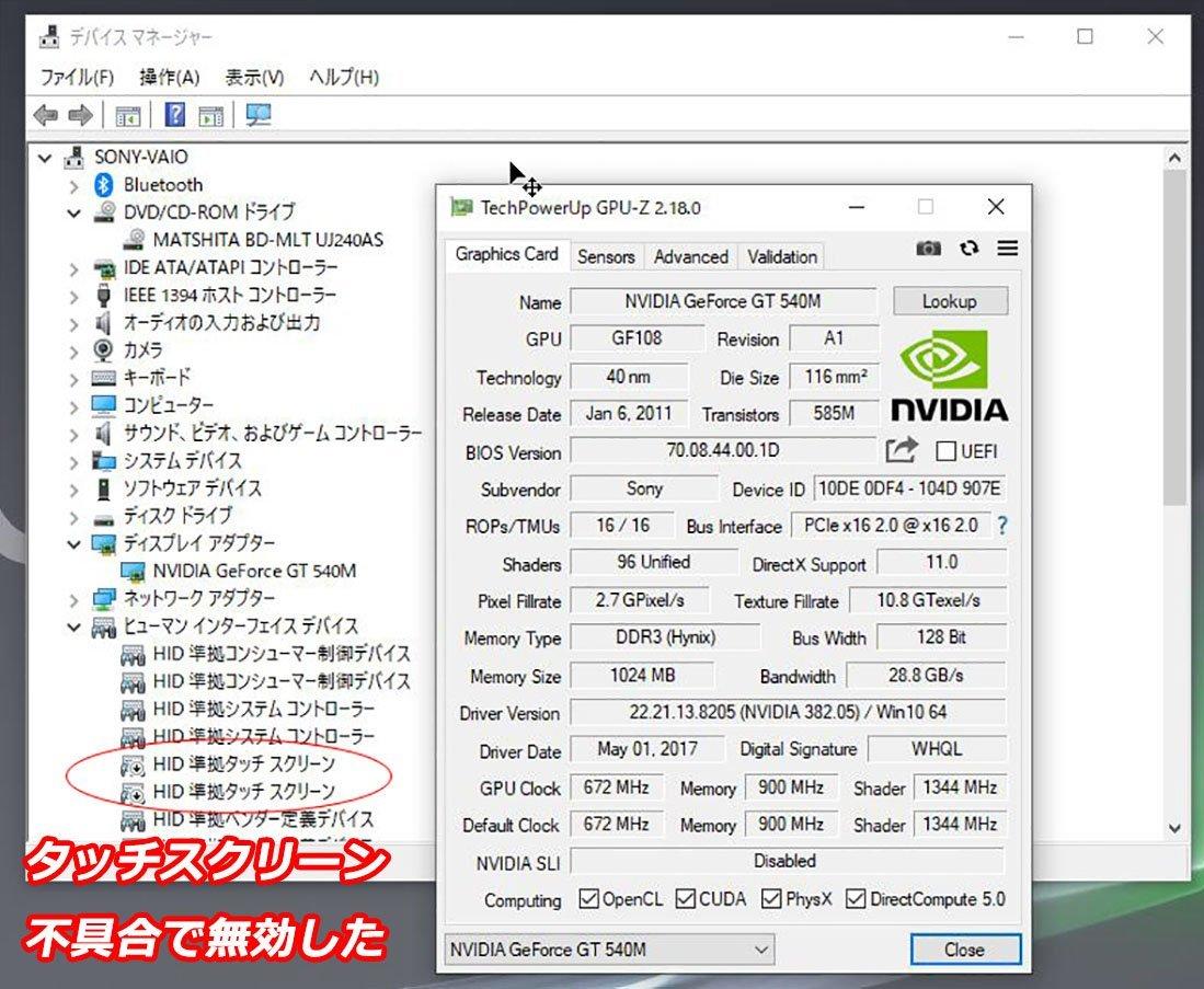 中古 SONY 24型 液晶一体型PC VAIO VPCL21AJ / Blu-ray/ Win10/ 二代i7-2820QM/ 8G/ 1TB/ GT540M /カメラ/ リカバリ/ Office付/ 税無_画像5