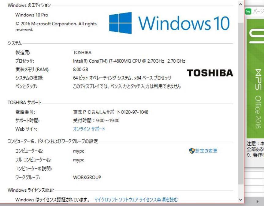 即日発送可 良品 13.3型 東芝 dynabook R734/K Win10 64 pro/第四世代Core i7/8G/320G/無線/リカバリ領域有 office付 税無_画像2