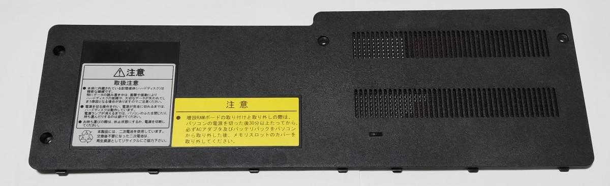 NS150/BAR PC-NS150BAR NS150/BAW PC-NS150BAW NS150/BAB PC-NS150BAB 背面カバー 裏蓋 動作確認済中古品 送料無料