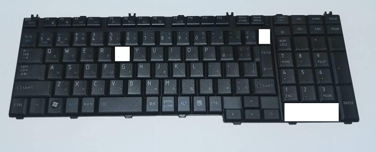 東芝 dynabook EX/55LBL PAEX55LLTBL キートップバラ売り 送料無料_画像1