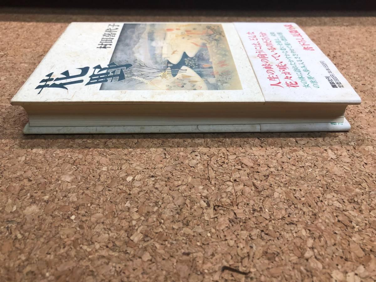 花野 村田喜代子 講談社 1993年初刷 帯付き 人生の峠の向こうには、どんな花々が咲いているのだろうか_画像4
