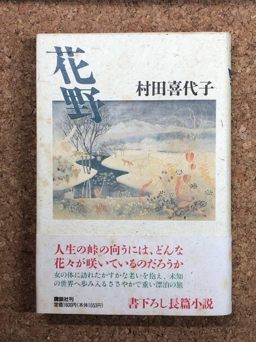 花野 村田喜代子 講談社 1993年初刷 帯付き 人生の峠の向こうには、どんな花々が咲いているのだろうか_画像1