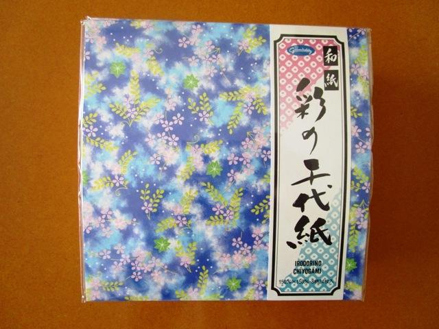 和紙 彩の千代紙 150×150mm 24枚入り×14冊組 (新品)_パッケージ表面(柄見本ではありません)