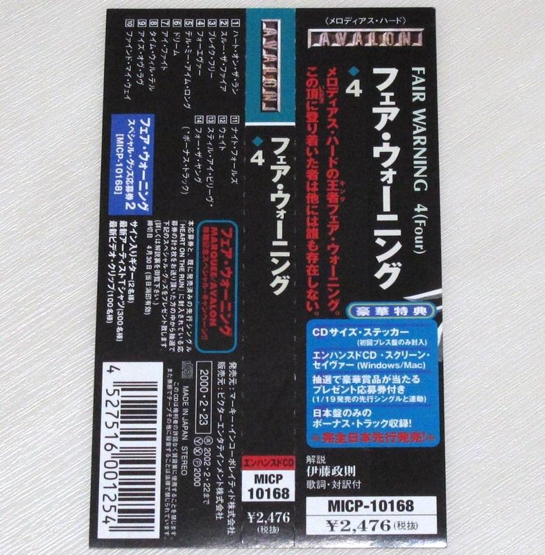 ◇ フェア・ウォーニング FAIR WARNING フォー 4 ( Four ) 初回限定 日本盤 帯付き ステッカー付き ボーナストラック MICP-10168 新品同様_画像5