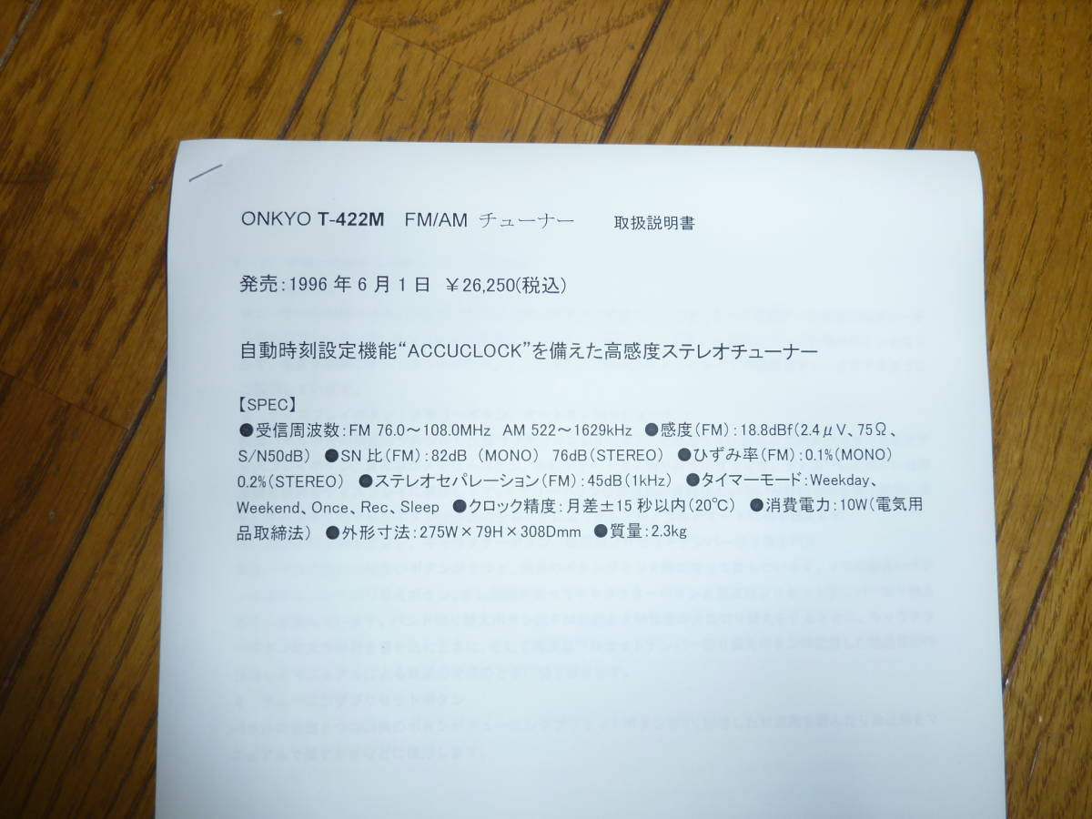 ONKYO T-422M AM/FMチューナー 中古品_画像3