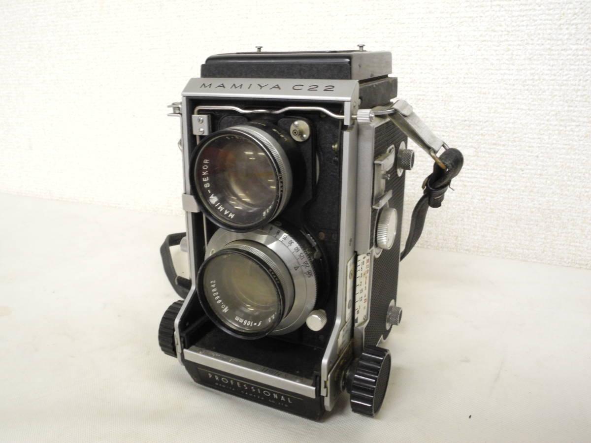 【一円出品】Mamiya 二眼レフ C22 ジャンク品 フィルムカメラ   AR