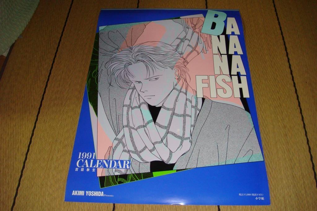 ■ 吉田秋生 BANANA FISH バナナフィッシ カレンダー 1992年 当時物 ■、
