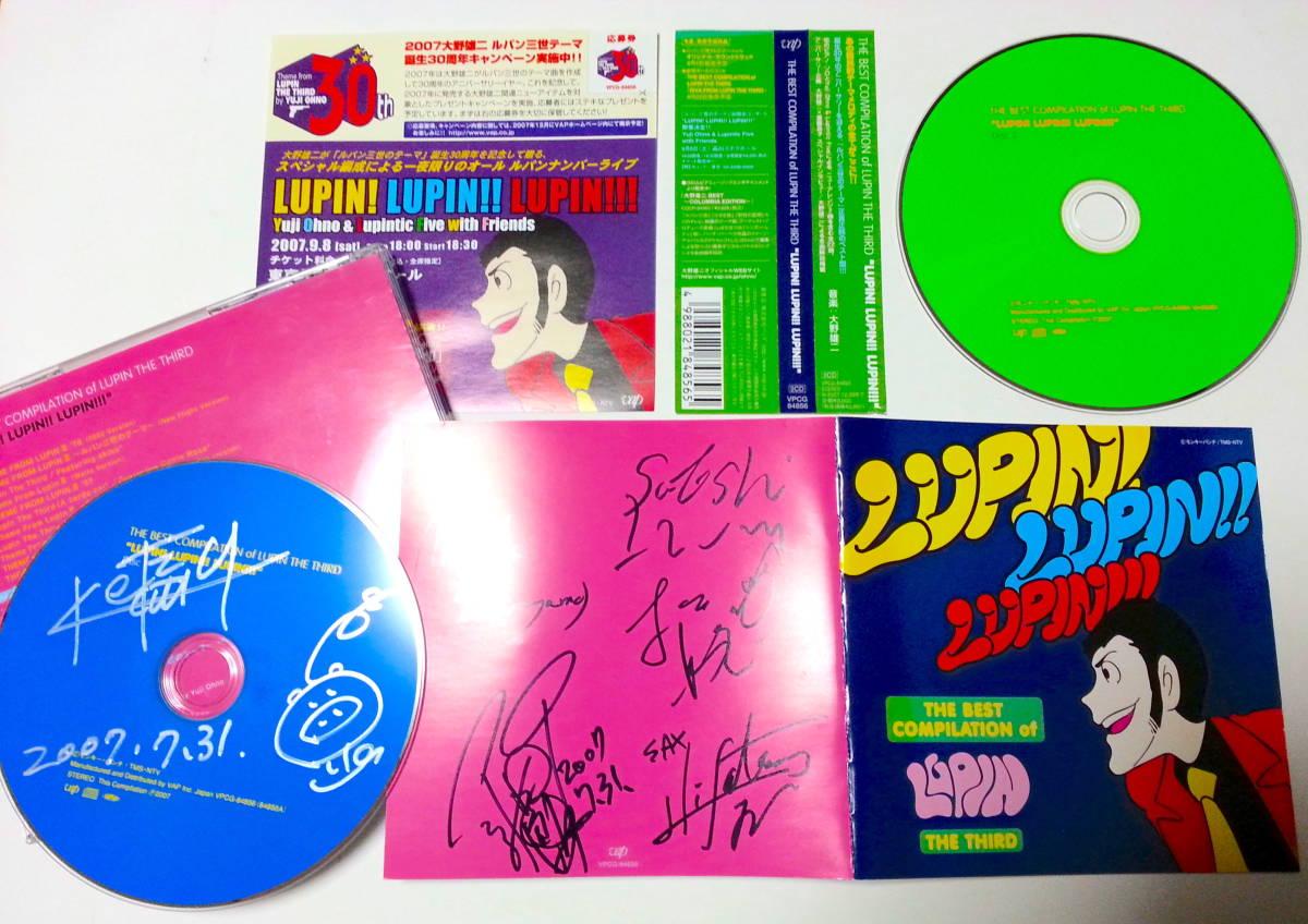 送料無料★美品★大野雄二 直筆サイン入り★2枚組★ルパン三世CD★THE BEST COMPILATION of LUPIN THE THIRD 「LUPIN! LUPIN!! LUPIN!!!」