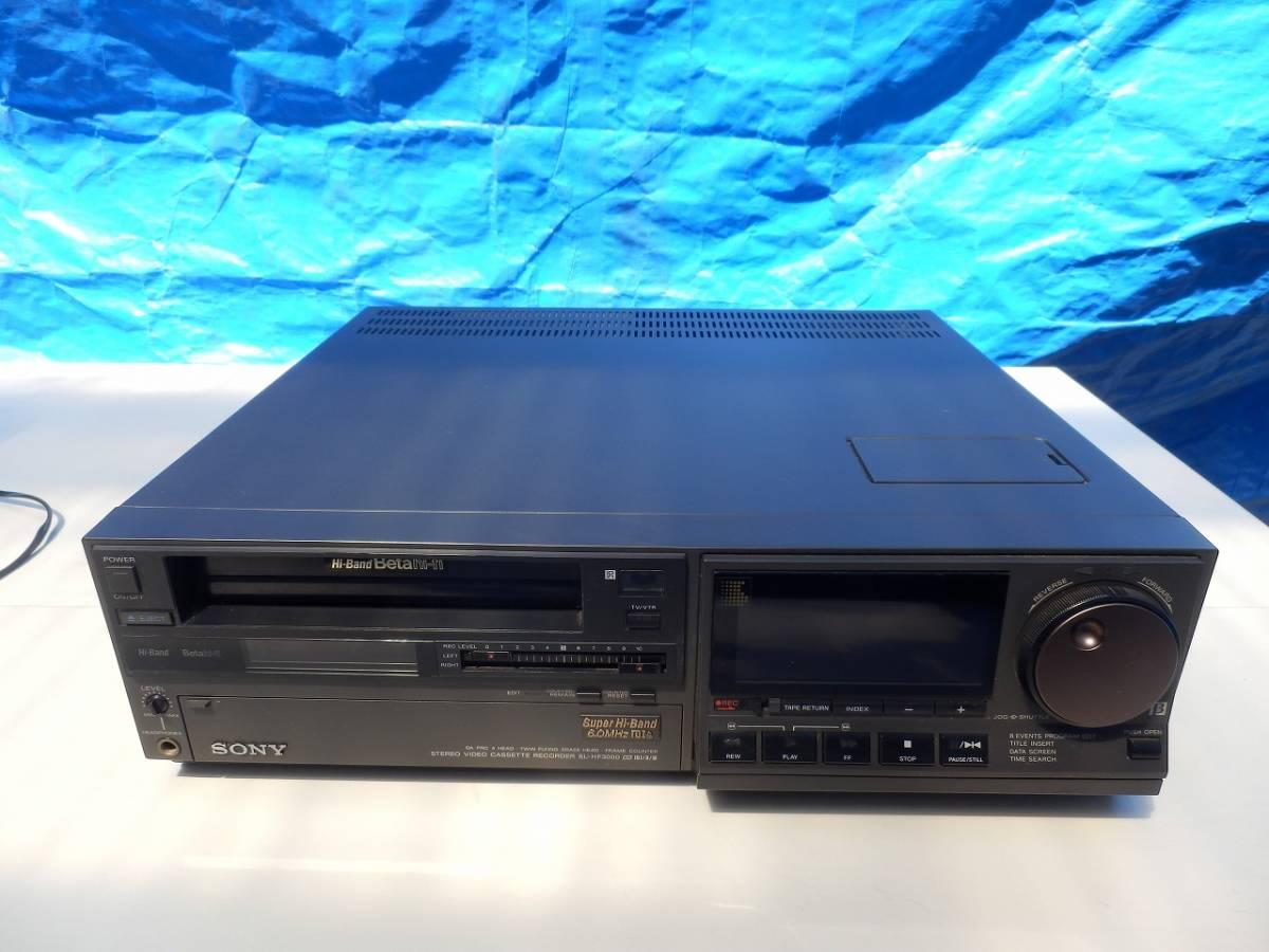 SONY ソニー SL-HF3000 ベータビデオデッキ 通電確認済み ※一応ジャンク扱い