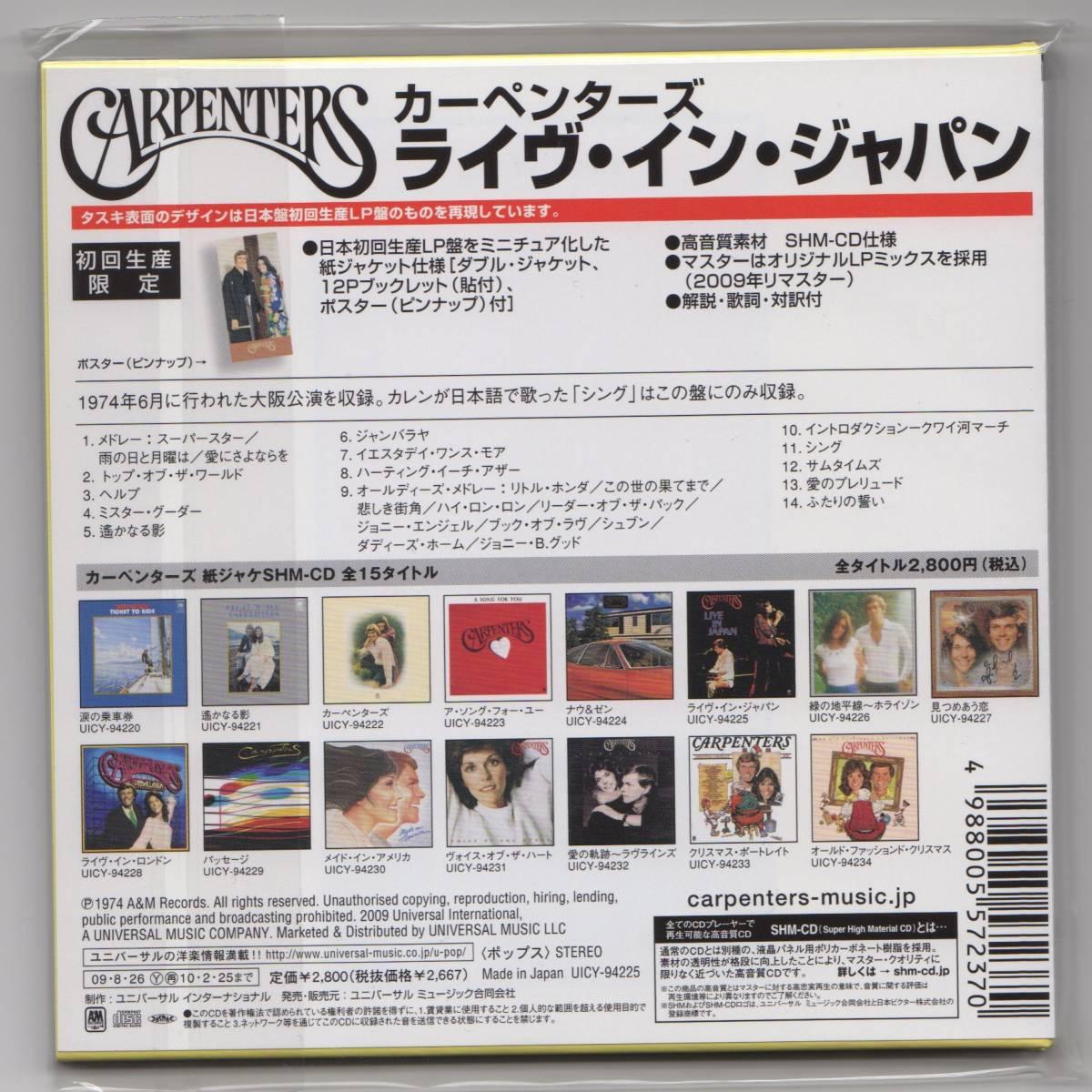 未開封紙ジャケ(SHM-CD)カーペンターズ・ライヴ・イン・ジャパン_画像2