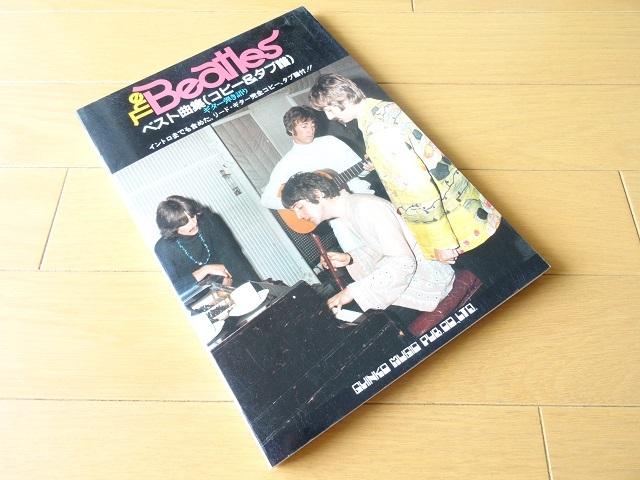 楽譜◆ビートルズベスト曲集 Vol.1 本 ギター_画像1