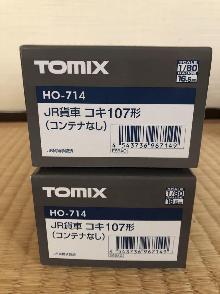 TOMIX HO-714 コキ107 2両 未使用品
