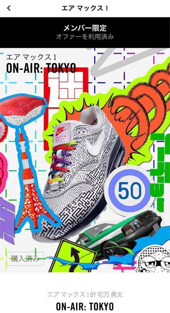 新品SNKRS購入国内正規NikeAirMax1ONAIRTOKYOMAZEマックス東京us9Jordansupreme95シュプジョーダンwhite_画像2