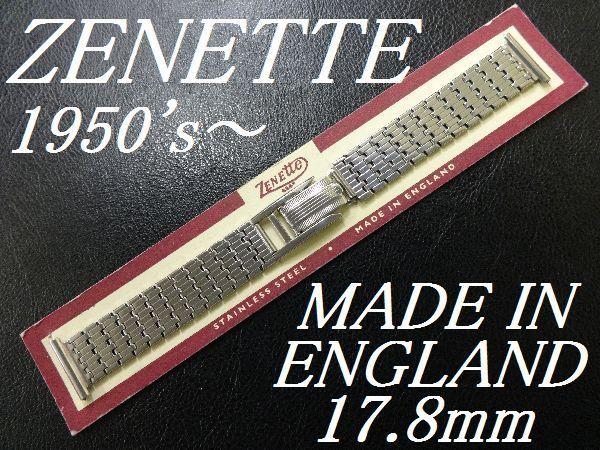 デッドストック アンティーク イングランド 製 1950's~ ZENETTE 腕時計用 ウォッチ SS ベルト バンド ブレス 17.8mm (18mm用) ビンテージ_画像1