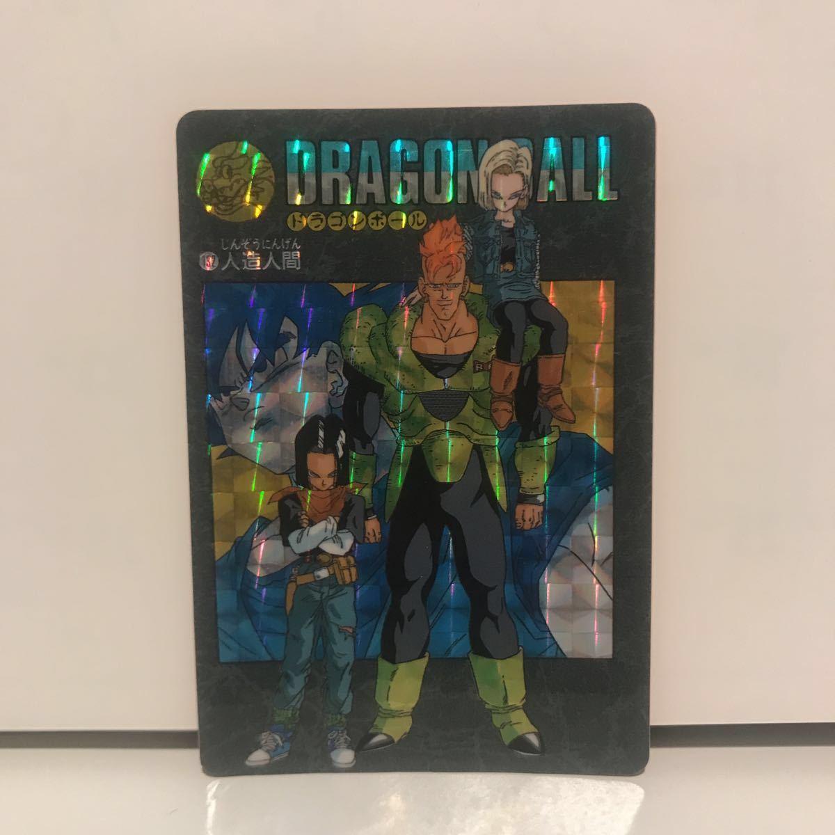 ドラゴンボール カードダス ビジュアルアドベンチャー No.132 人造人間 1992年