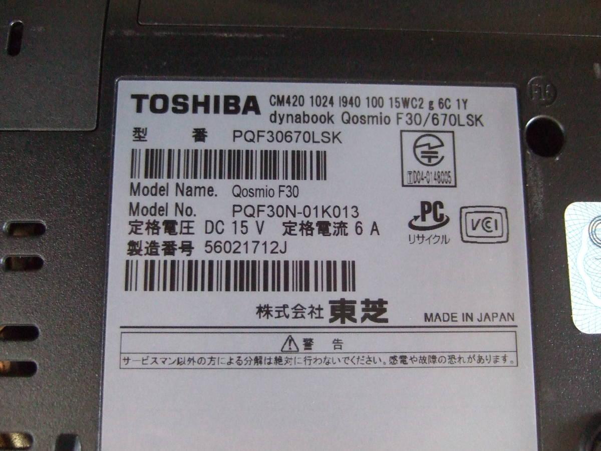きれい 東芝 Qosmio F30/670LSK Core Solo 1.66GHz/2GB/120GB/XP/office/Multi_画像6