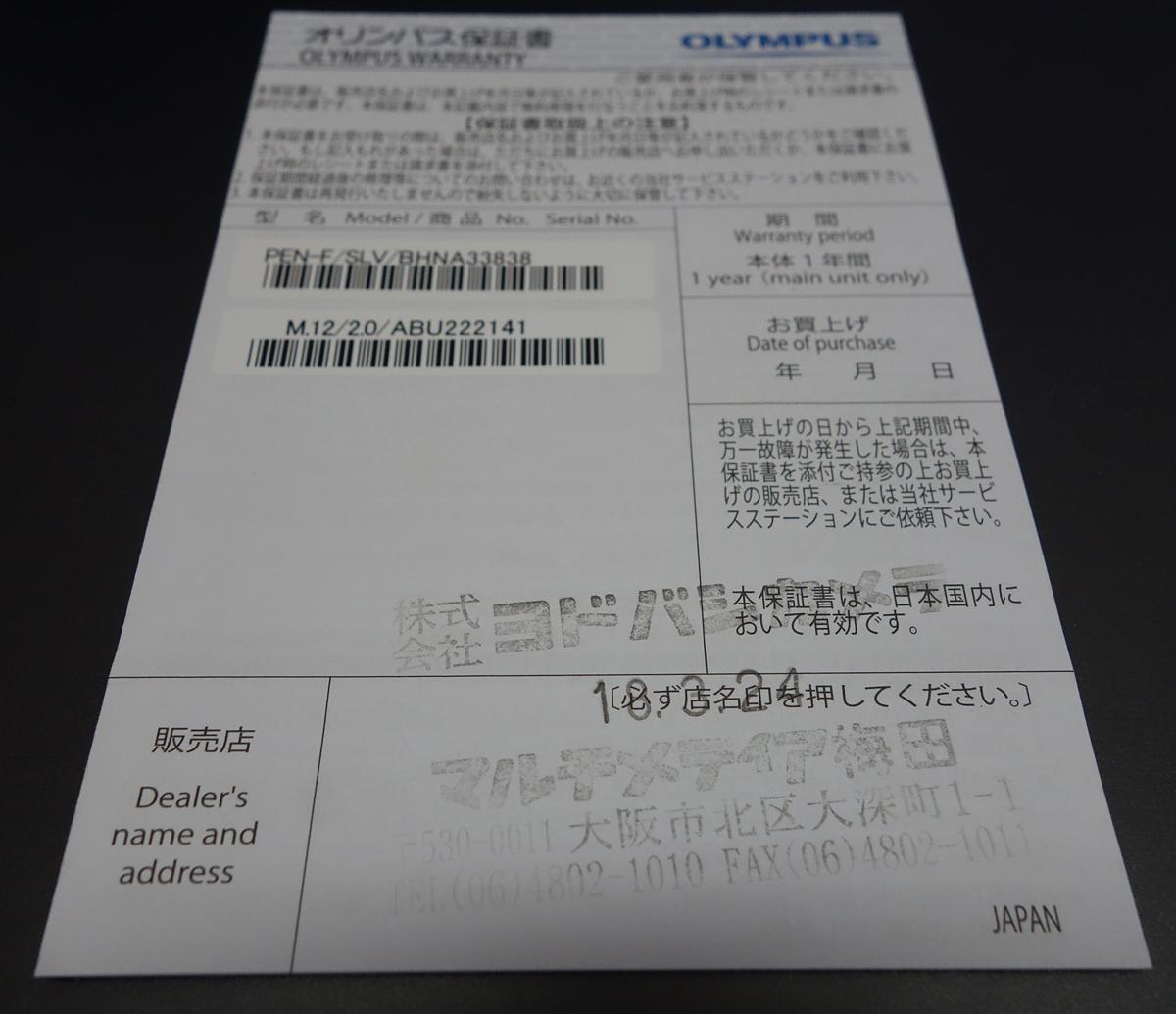 オリンパス PEN-F レンズキット 超美品_画像6