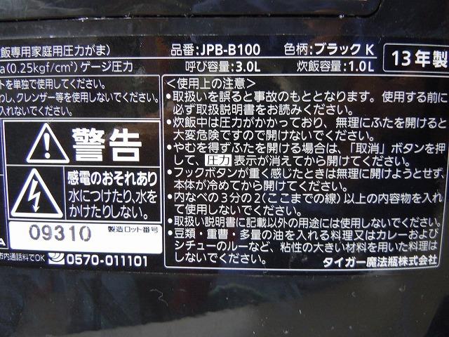 CY02★■TIGER タイガー 圧力IH炊飯器 1.0L 2013年製 JPB-B100 領収書発行可 中古■_画像3