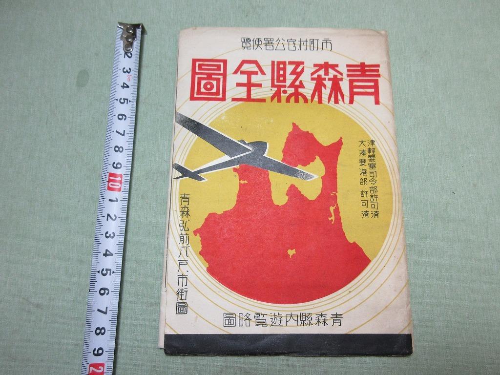 昭和14年 青森県全図 古地図 青森、弘前、八戸、市街図