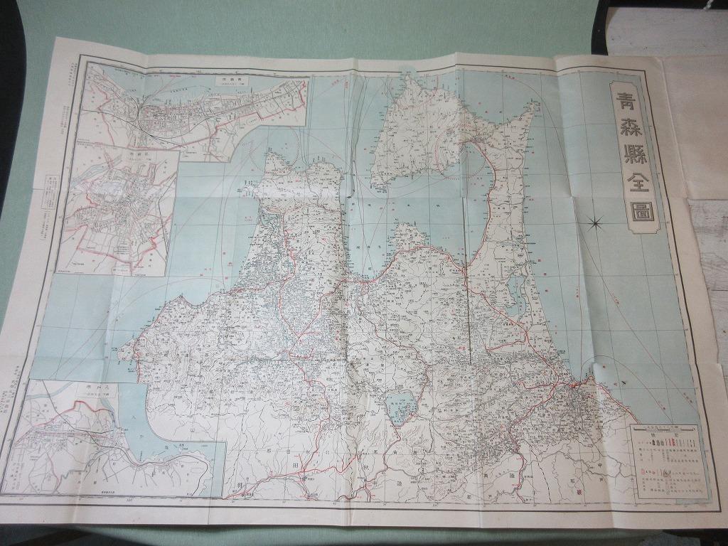 昭和14年 青森県全図 古地図 青森、弘前、八戸、市街図_画像3