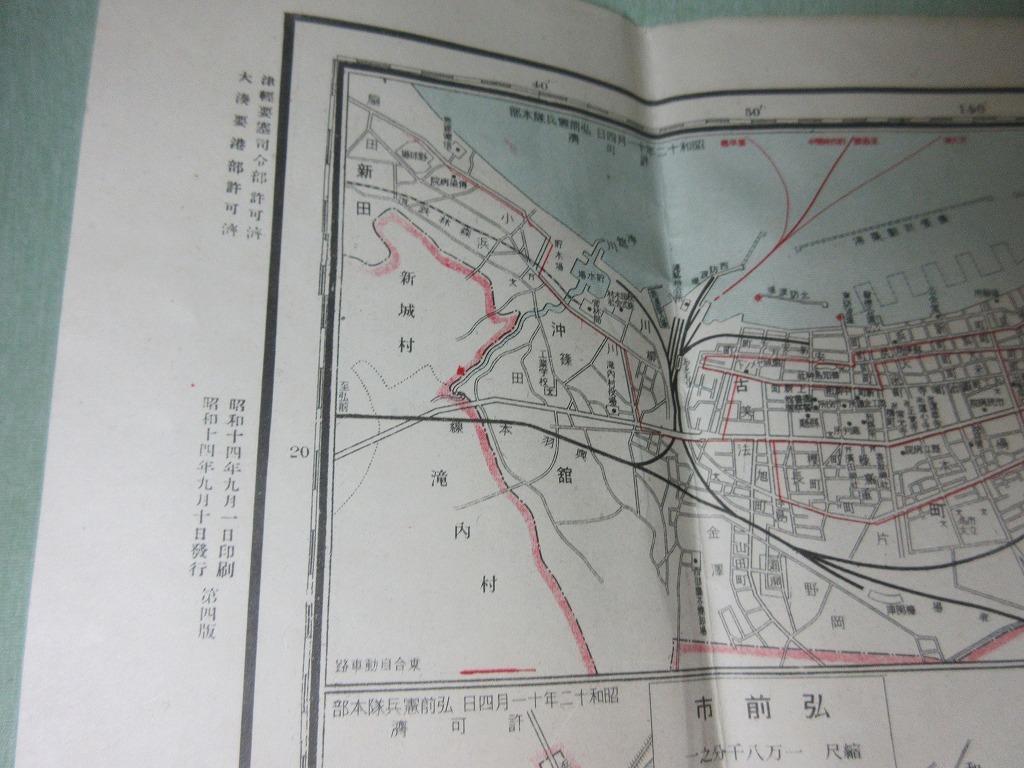 昭和14年 青森県全図 古地図 青森、弘前、八戸、市街図_画像4