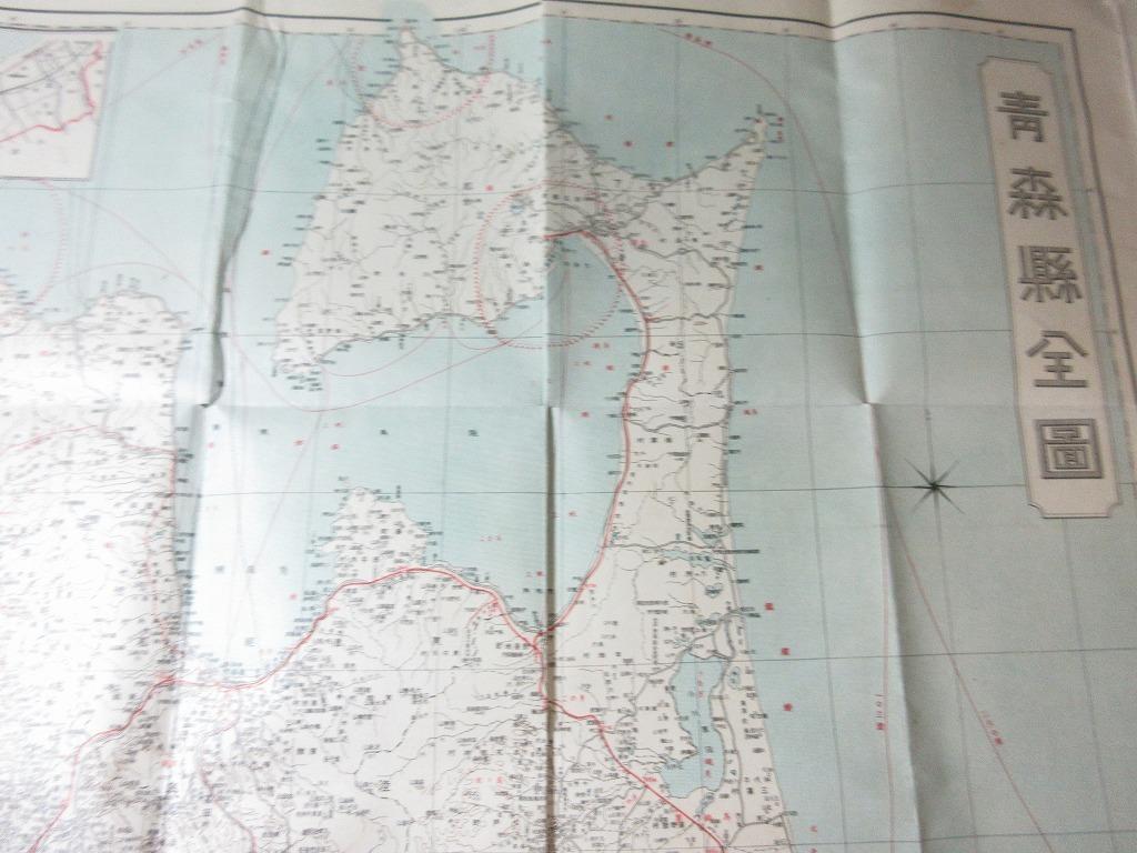 昭和14年 青森県全図 古地図 青森、弘前、八戸、市街図_画像5