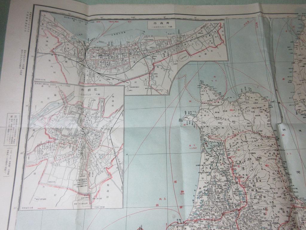 昭和14年 青森県全図 古地図 青森、弘前、八戸、市街図_画像6