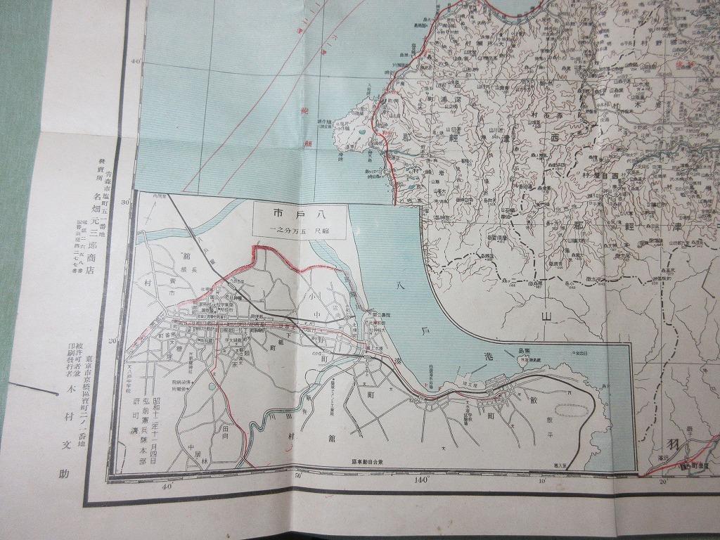 昭和14年 青森県全図 古地図 青森、弘前、八戸、市街図_画像7