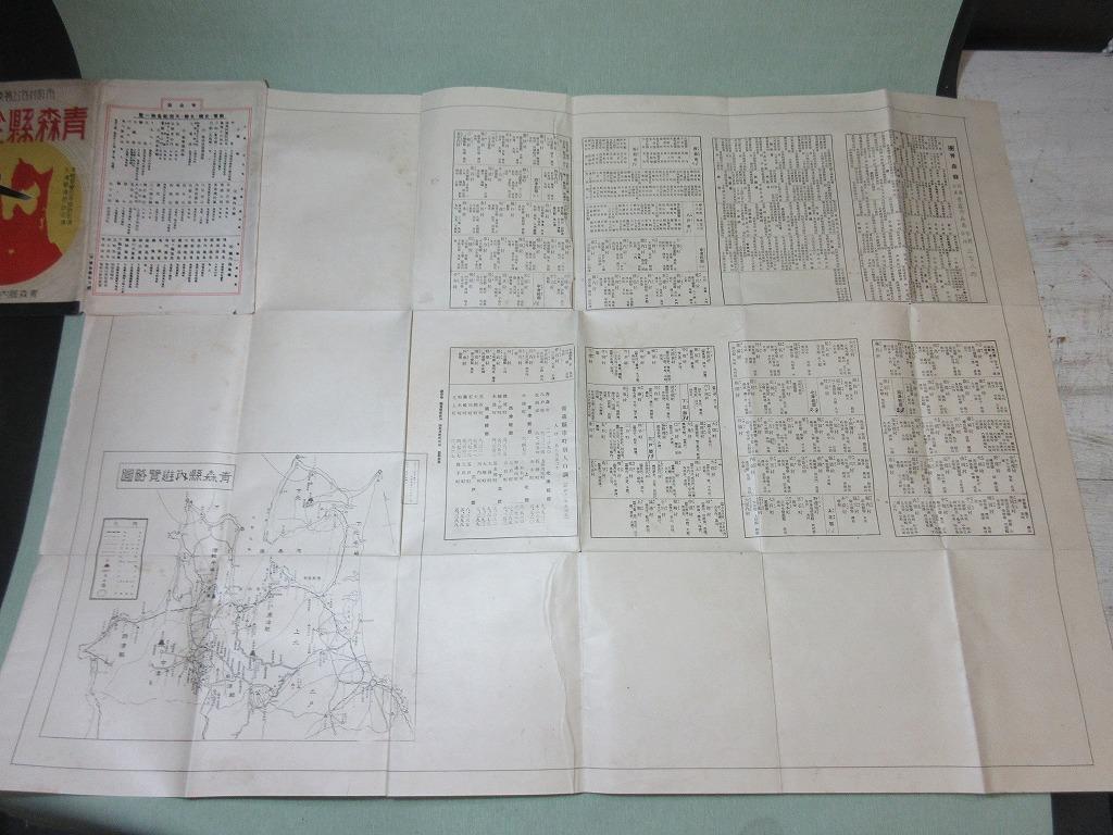 昭和14年 青森県全図 古地図 青森、弘前、八戸、市街図_画像8