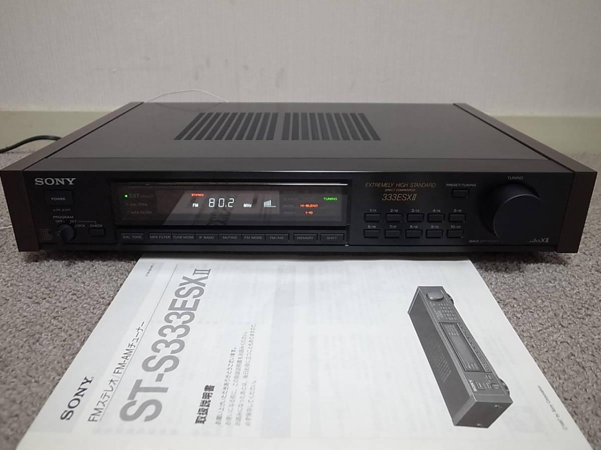 【チューナー最高音質】SONY ST-S333ESXⅡ 良品 本当のFM音を お勧めです_FM802受信中