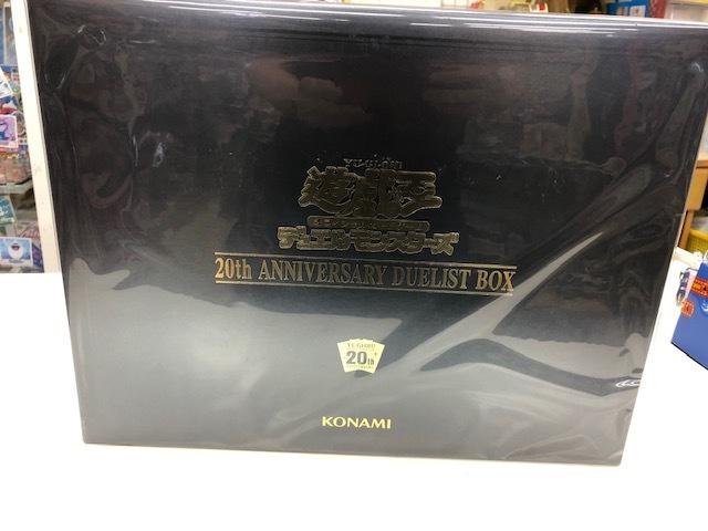 遊戯王 アニバーサリー デュエリスト ボックス 20th ANNIVERSARY DUELIST BOX