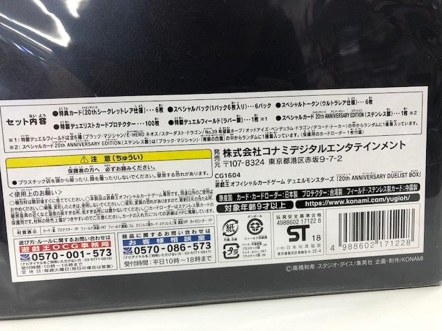 遊戯王 アニバーサリー デュエリスト ボックス 20th ANNIVERSARY DUELIST BOX_画像2