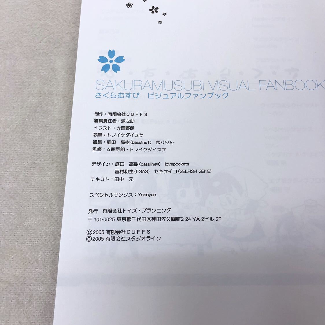 SAKURAMUSUBI VISUAL FANBOOK さくらむすび ビジュアル ファンブック_画像4